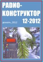 Журнал Радиоконструктор №11 2012г