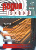 Журнал Радиолюбитель №9 2010г