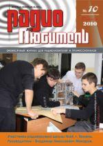 Журнал Радиолюбитель №10 2010г