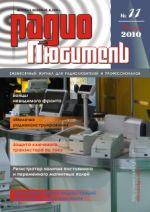 Журнал Радиолюбитель №11 2010г