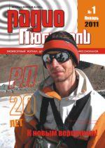 радиолюбитель 1 2011