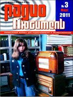 радиолюбитель 3 2011