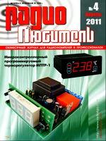 радиолюбитель 4 2011