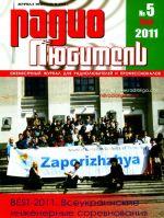 радиолюбитель 5 2011
