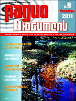 Журнал Радиолюбитель №9 2011г