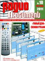 Журнал Радиолюбитель №10 2011г