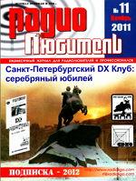 Журнал Радиолюбитель №11 2011г