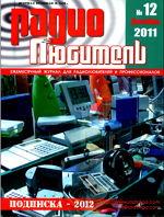 Журнал Радиолюбитель №12 2011г