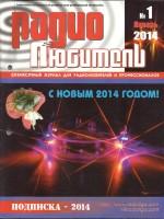 Журнал Радиолюбитель №1 2014г