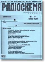 Журнал Радиосхема 01 2011