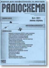 Журнал Радиосхема, №4 2011г