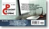 анонс журнала  Ремонт и Сервис №1 2012г