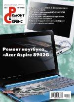 Анонс журнала Ремонт и Сервис №6 2012г