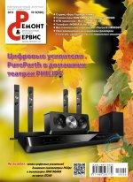 Журнал ремонт и сервис 9 2013