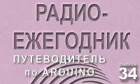 Радиоежегодник 2015 вып.34