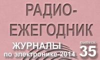 Радиоежегодник 2015 вып.35