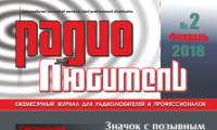 Журнал Радиолюбитель №2 2018г