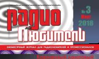 Журнал Радиолюбитель №3 2018г