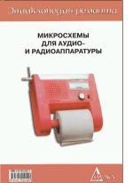 Микросхемы для аудио - и радиоаппаратуры - 3