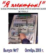 Я электрик Октябрь 2009 г