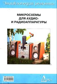 Микросхемы для аудио- и радиоаппаратуры