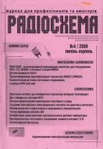 Журнал Радиосхема №04-2009