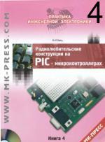 Радиолюбительские конструкции на PIC-микроконтроллерах. (Кн. 4)