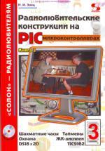 Радиолюбительские конструкции на PIC-микроконтроллерах. (Кн. 3)