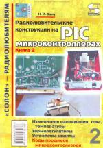 Радиолюбительские конструкции на PIC-микроконтроллерах. (Кн. 2)