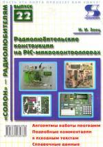 Радиолюбительские конструкции на PIC-микроконтроллерах (Кн. 1)