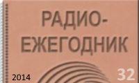 Радиоежегодник 2014 вып.32