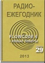 Радиоежегодник 2013 вып.29
