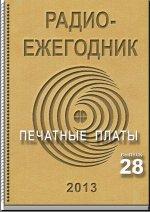 Радиоежегодник 2013 вып.28