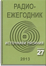 Радиоежегодник 2013 вып.27