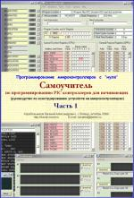 Самоучитель по программированию PIC контроллеров для начинающих Часть 1