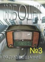 Свободное радиовещание №3