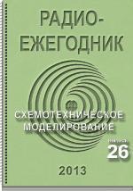 Радиоежегодник 2013 вып.26