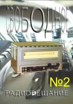 Свободное радиовещание №2