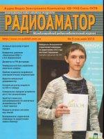 Журнал Радиоаматор №5 2013
