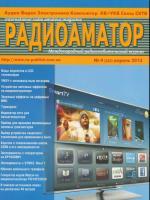 Журнал Радиоаматор №4 2013