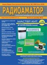 Журнал Радиоаматор №12 2012