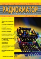 Журнал Радиоаматор №11 2012