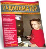 Журнал РадиоАматор №7-8, 2012