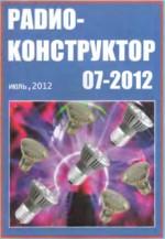 Радиоконструктор №7 2012