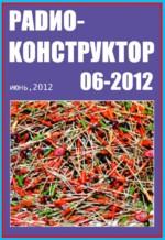 Радиоконструктор №6 2012
