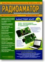 Журнал Радиоаматор №4 2012г