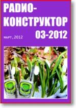 Журнал Радиоконструктор №3 2012