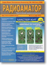 Журнал Радиоаматор №3 2012г