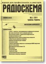 Журнал Радиосхема №3 2011г