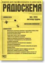 Журнал Радиосхема №06 2010
